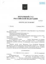 определение ВС РФ об удовлетворении кассационной жалобы, об оспаривании отцовства
